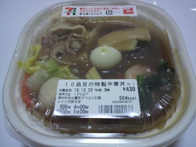 セブンイレブン 中華 丼