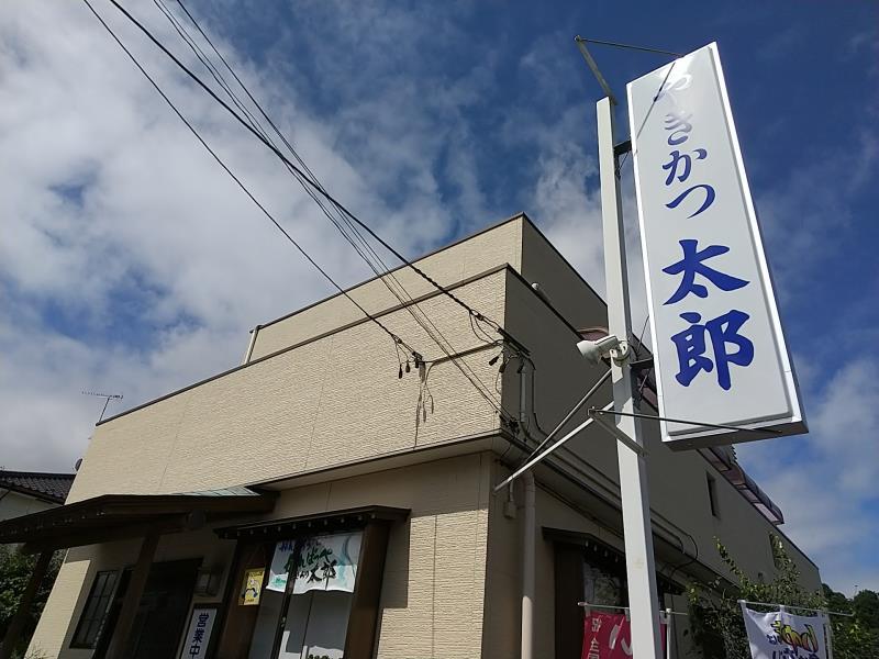 やきかつ太郎の店舗の外観