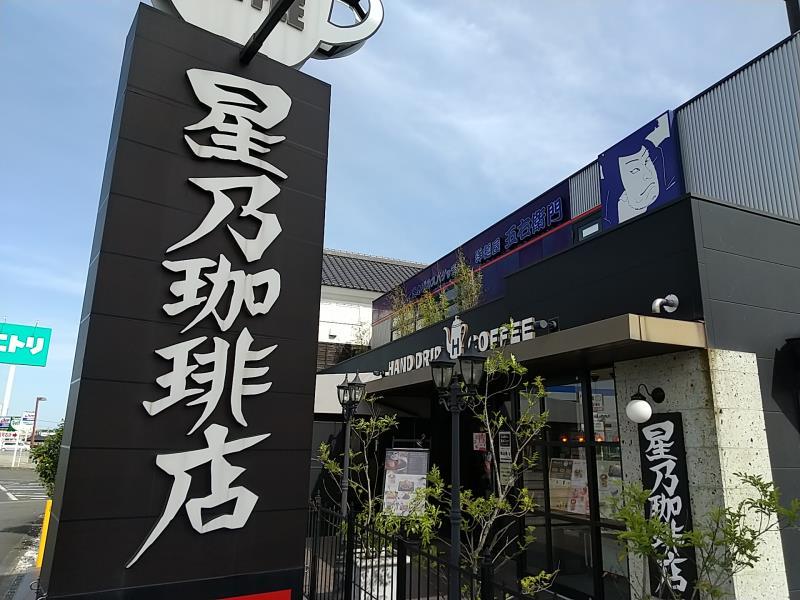 星乃珈琲店の外観