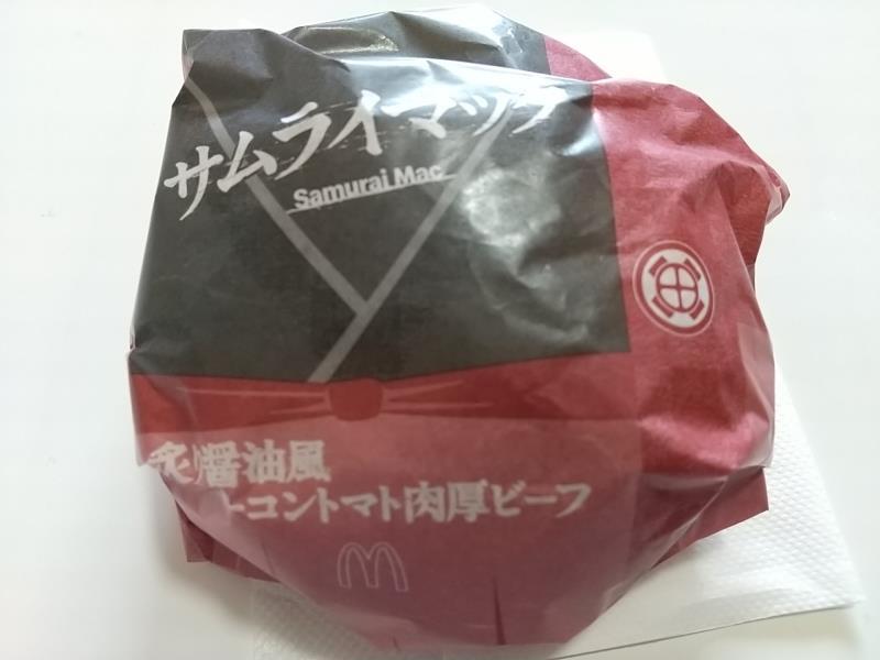 「炙り醤油風 ベーコントマト肉厚ビーフ」のパッケージ