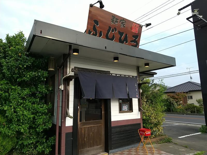 麺家ふじひろのお店の外観