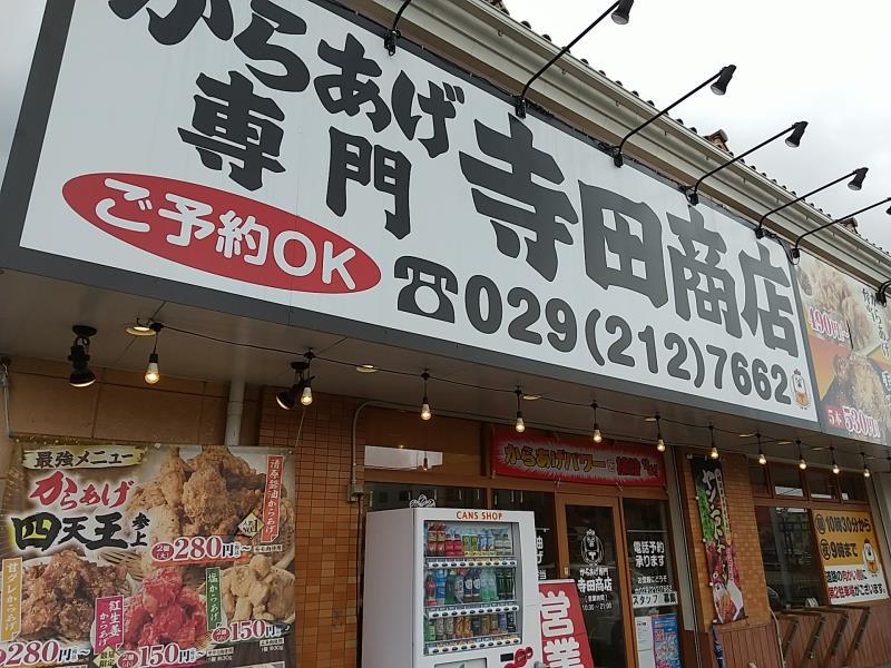 寺田商店のお店の外観