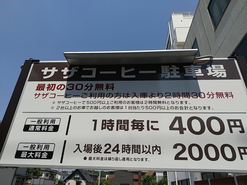 サザコーヒー本店の駐車場に設置された看板