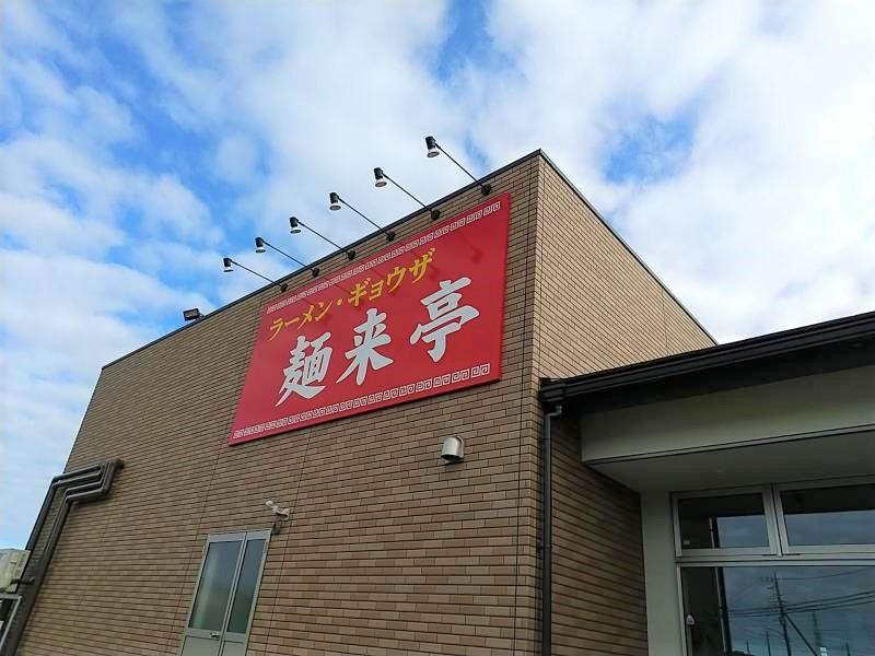 麺来亭の外観